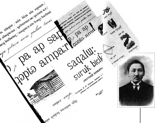 Тематическая подборка: Первый якутский ученый-лингвист Семен Новгородов
