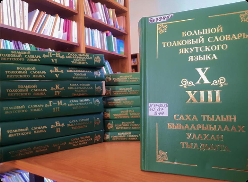 Тематическая подборка: Большой толковый словарь якутского языка = Саха тылын быһаарыылаах улахан тылдьыта