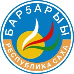 """Национальный фонд """"Баргарыы (Возрождение)"""" Республики Саха (Якутия)"""