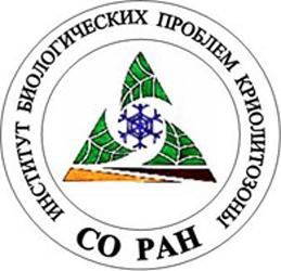 Институт Биологических Проблем Криолитозоны Сибирского Отделения Российской  Академии Наук
