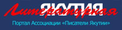 Литературная Якутия