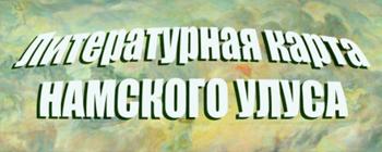 Литературная карта Намского улуса