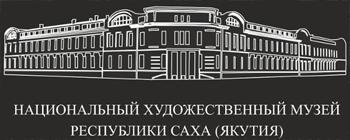 Национальный художественный музей РС(Я)