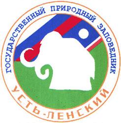 """Государственный природный заповедник """"Усть-Ленский"""""""