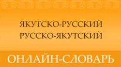 Якутско-Русский, Русско-Якутский онлайн-словарь