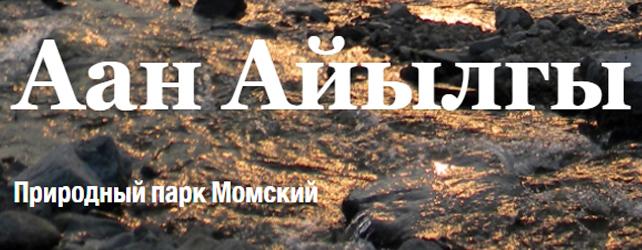 Аан айылгы. Природный парк «Момский»