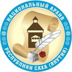 Национальный архив Республики Саха (Якутия)